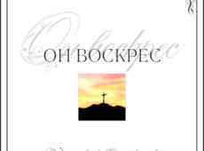 церковь Сила Веры. Альбом: Он воскрес. 2007 год
