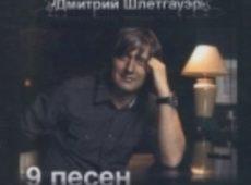 Дмитрий Шлетгауэр. Альбом: 9 песен для Его славы. 2009 год