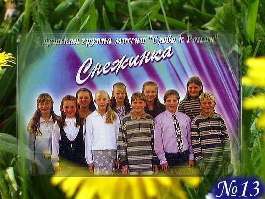 Детская группа Снежинка. Альбом: Лучи Рассвета 13
