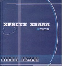 Солнце Правды. Альбом: Христу Хвала. 2002 год