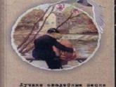 Солнце Правды. Альбом: Счастья молодым. 2002 год