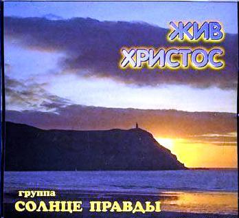 группа Солнце Правды. Альбом: Жив Христос. 2002 год