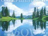 церковь Спасение. Альбом: Совершенный Бог. 2007 год