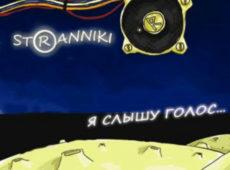 Stranniki. Альбом: Я слышу голос. 2009 год