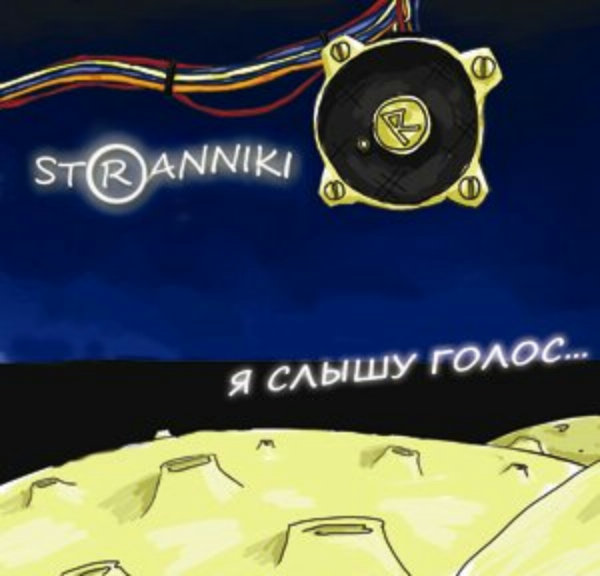 Stranniki. Альбом: слышу голос. 2009 год