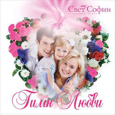 Свет Софии. Альбом: Гимн любви