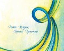 Светлана Старикова. Альбом: Нить жизни, свитая Христом