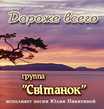 Світанок. Альбом mp3 Дороже всего. 2001 год