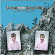 Світло правди. Альбом: З молитвою іду до Бога. 2008 год