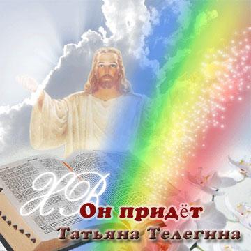 Татьяна Телегина. Альбом mp3 Он придёт