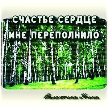 Утина Валентина. Альбом mp3 Счастье сердце мне переполнило. 1995 год