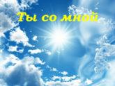 Утина Валентина. Альбом mp3 Ты со мной. 2001 год