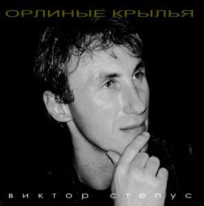 Виктор Степус. Альбом: Орлинные крылья. 2005 год