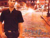 Виктор Степус. Альбом: Знак Стоп. 2007 год