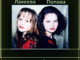 Олеся Лакеева и Яна Попова. Альбом:  Я помнить буду вечно. 1998 год.