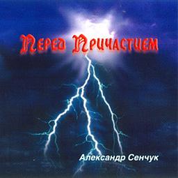 Александр Сенчук. Альбом: Перед Причастием