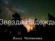 Алла Чепикова — Звезда Надежды