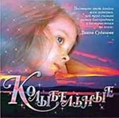 Диана Судакова. Альбом: Колыбельные