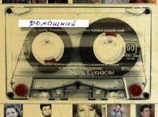 Эмиль Сукиасян. Альбом: Домашний. 2008 год