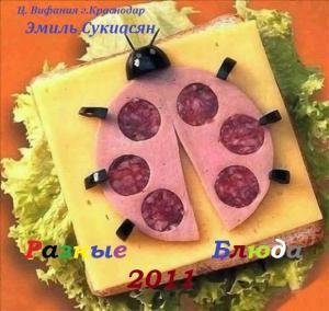 Эмиль Сукиасян. Альбом: Разные блюда. 2011 год
