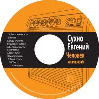 Евгений Сухно. Альбом: Человек живой. 2010 год