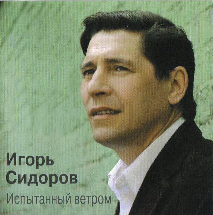 Игорь Сидоров. Альбом: Испытанный ветром. 2008 год