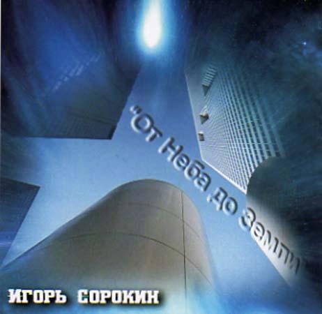 Игорь Сорокин. Альбом: От неба до земли. 2006 год