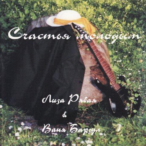Лиза Рябая и Ваня Барзул. Альбом: Счастья молодым. 2001 год