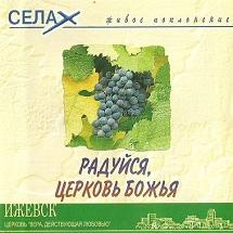 Селах Альбом: Радуйся, церковь Божья. 2002 год