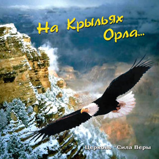 Сила Веры. Альбом: На крыльях орла. 2006 год