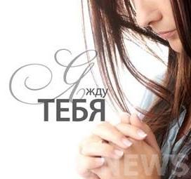 церковь Сила Веры. Альбом: Я жду Тебя. 2011 год