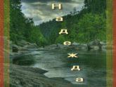 Скиния. Альбом: Надежда