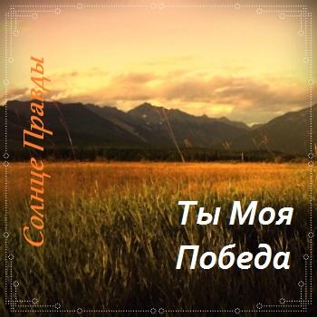 Солнце Правды. Альбом: Ты Моя Победа
