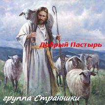 Странники Альбоm: Добрый Пастырь