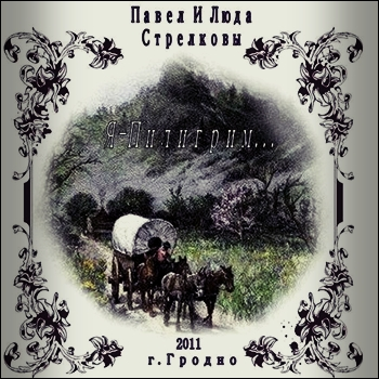 Павел и Люда Стрелковы. Альбом: Я — Пилигрим. 2011 год
