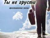 Ступакевич Даниил. Альбом: Ты не грусти. 2009 год