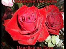 Светлана Старикова. Альбом: Надейся на Бога