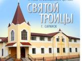Церковь Святой Троицы. Альбом: Божие Царство