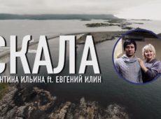 Валентина Ильина — Скала