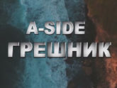 A-SIDE — Грешник