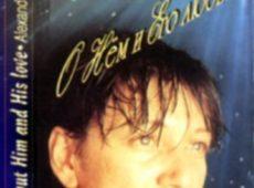 Александр Ройтман. Альбом: О Нем и Его любви. 1998 год