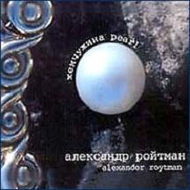 Александр Ройтман. Альбом: Жемчужина. 2001 год