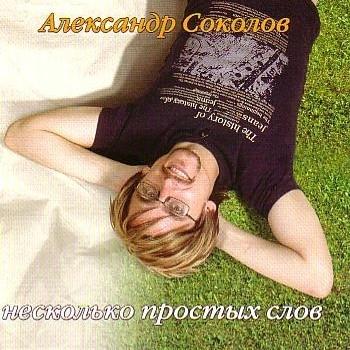 Александр Соколов. Альбом: Несколько простых слов. 2004 год