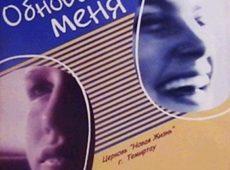 Александр Соколов. Альбом: Обнови меня. 2005 год