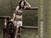 Ana Stasia & Co. Альбом: Servant Girl — Служанка. 2012 год