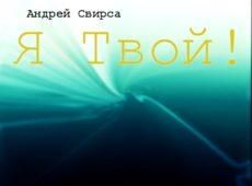 Андрей Свирса. Альбом: Я Твой! 2004 год