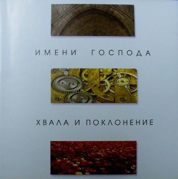 Церковь Слово Истины. Альбом: Имени Господа. 2003 год