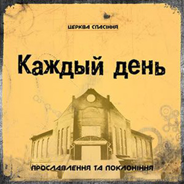 Церковь Спасение. Альбом: Каждый день. 2011 год