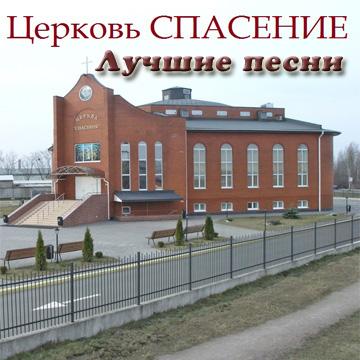 Церковь Спасение. Альбом: Лучшие песни. 2008 год