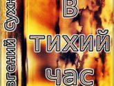 Евгений Сухно. Альбом: В тихий час